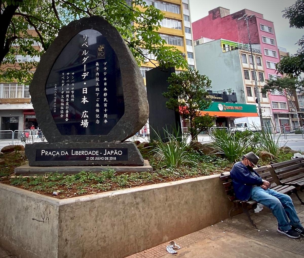 サンパウロのリベルダージ広場