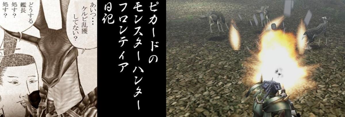 f:id:picard_monhan:20140419141308j:image