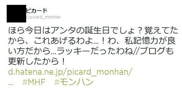 f:id:picard_monhan:20140720073515j:image
