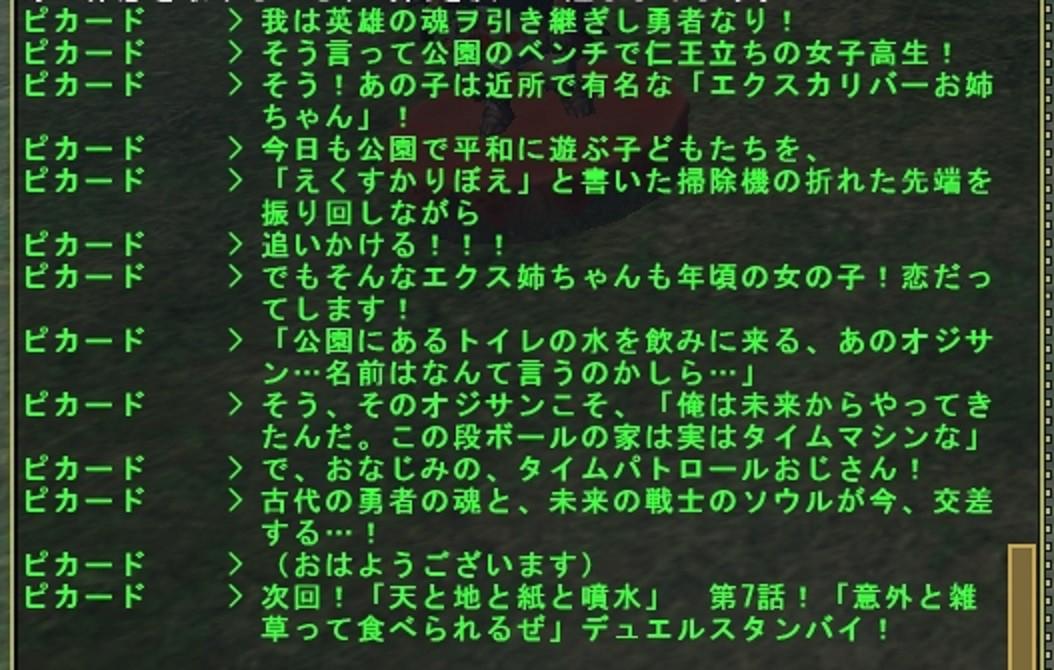 f:id:picard_monhan:20141130164032j:image