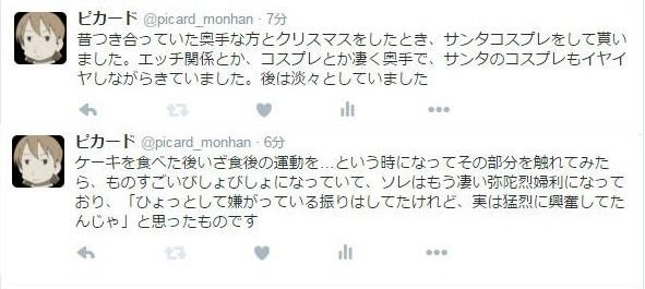 f:id:picard_monhan:20151223192804j:image