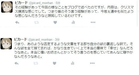 f:id:picard_monhan:20151223192929j:image