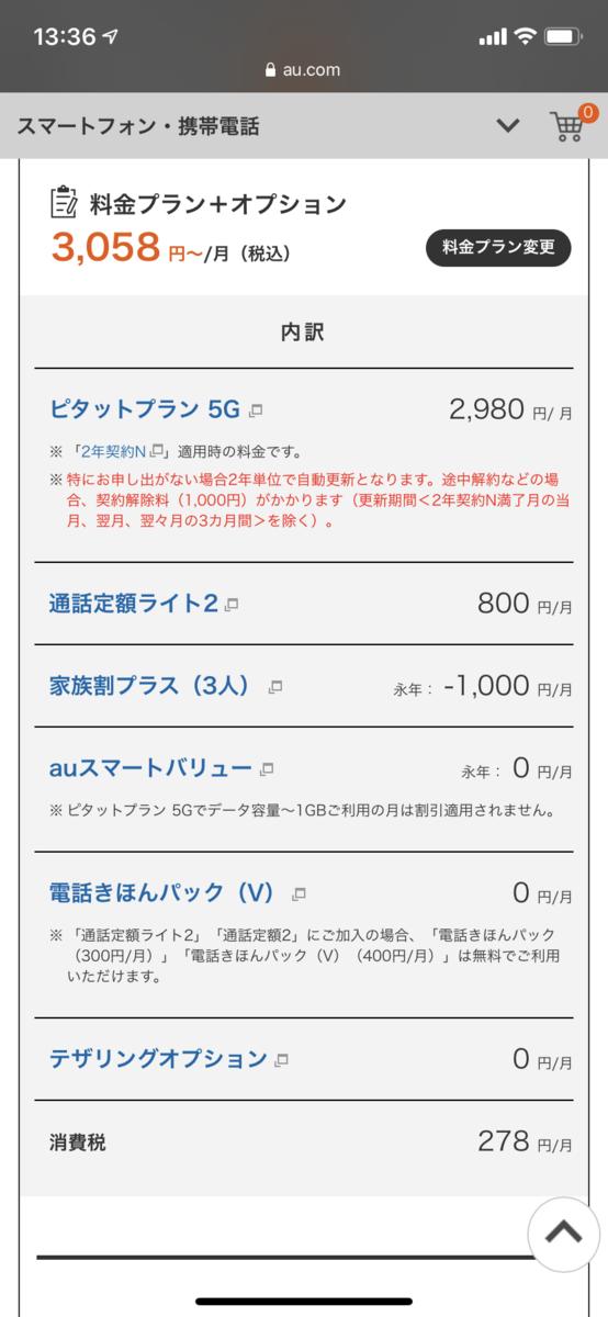 f:id:pichan9696:20201102133958p:plain