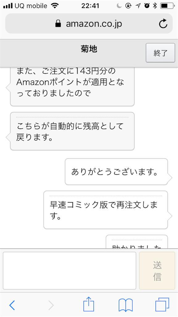 アマゾンチャット機能