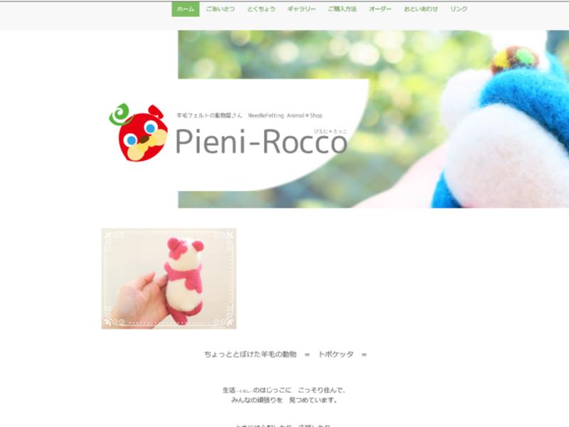 f:id:pieni-rocco:20180130150143j:plain