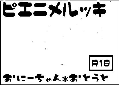 f:id:pienimerkki:20170209231234p:plain