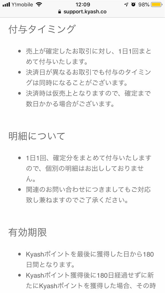f:id:piiiko_osugi:20191001121843p:image