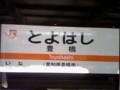 名鉄豊橋駅