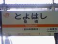 飯田線豊橋駅