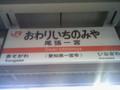 JR尾張一宮駅