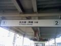 尾張一宮駅1番線・2番線