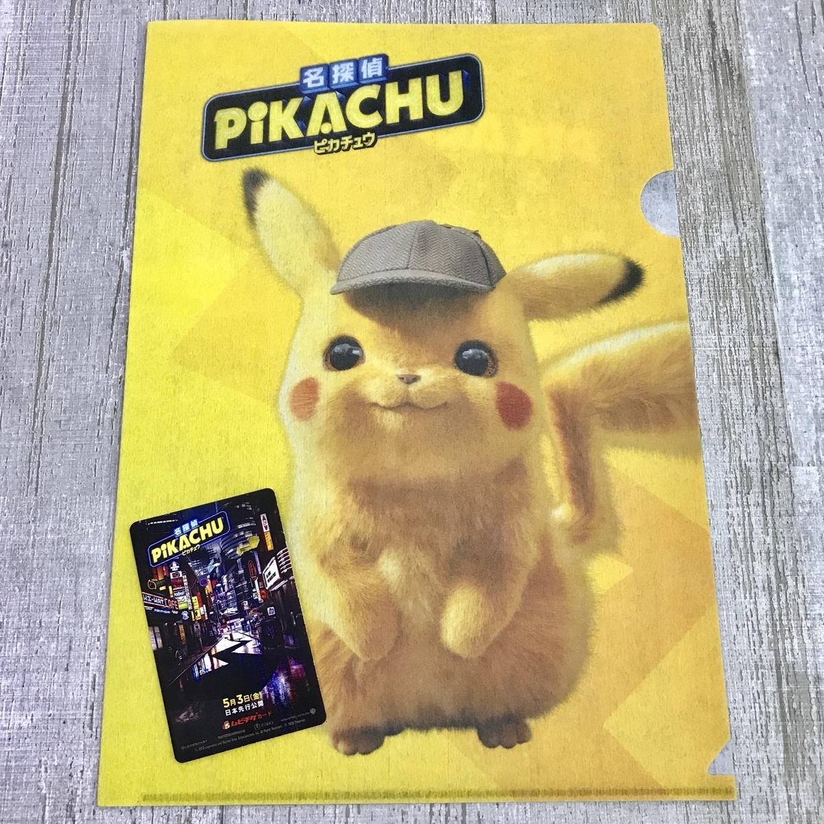 f:id:pikachu_pcn:20190321205953j:plain