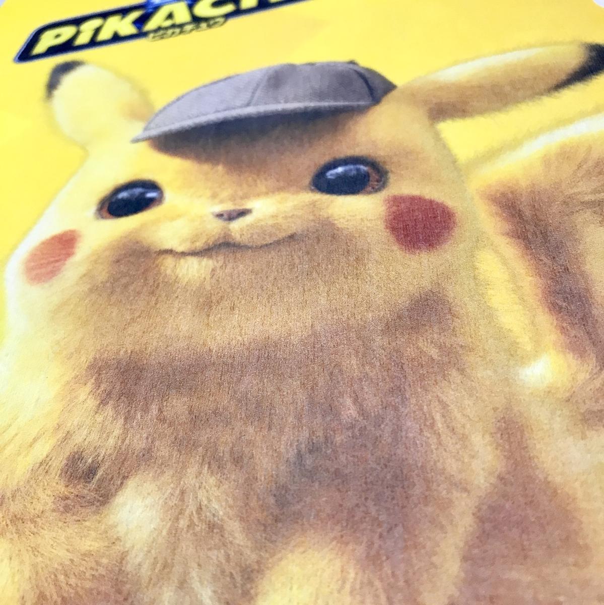 f:id:pikachu_pcn:20190321210020j:plain