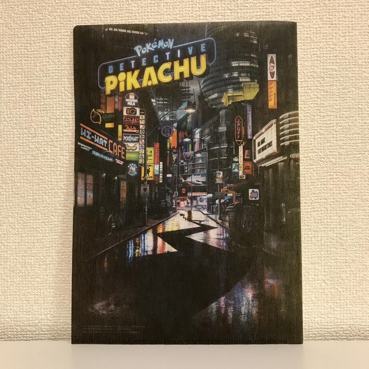 f:id:pikachu_pcn:20190321210111j:plain
