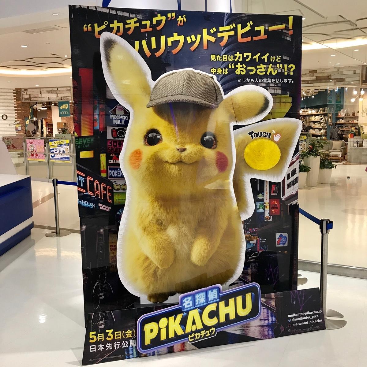 f:id:pikachu_pcn:20190321210215j:plain