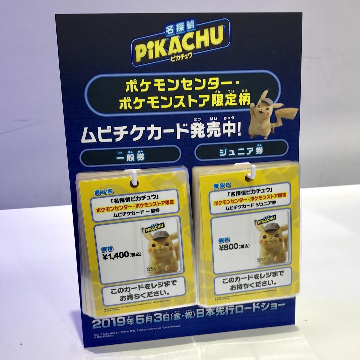 f:id:pikachu_pcn:20190321212743j:plain
