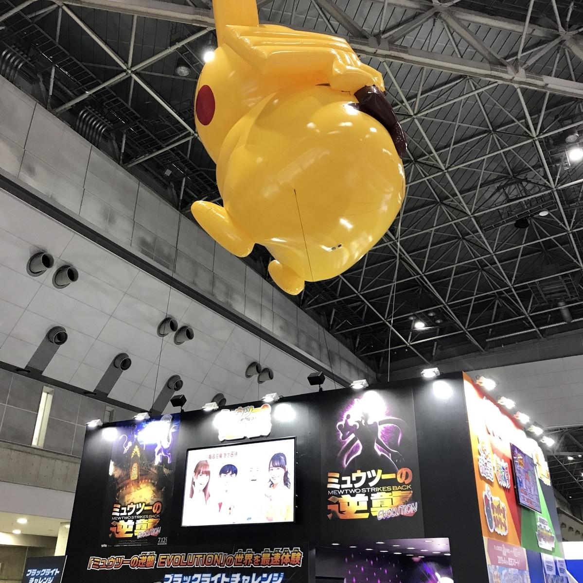 f:id:pikachu_pcn:20190323205116j:plain