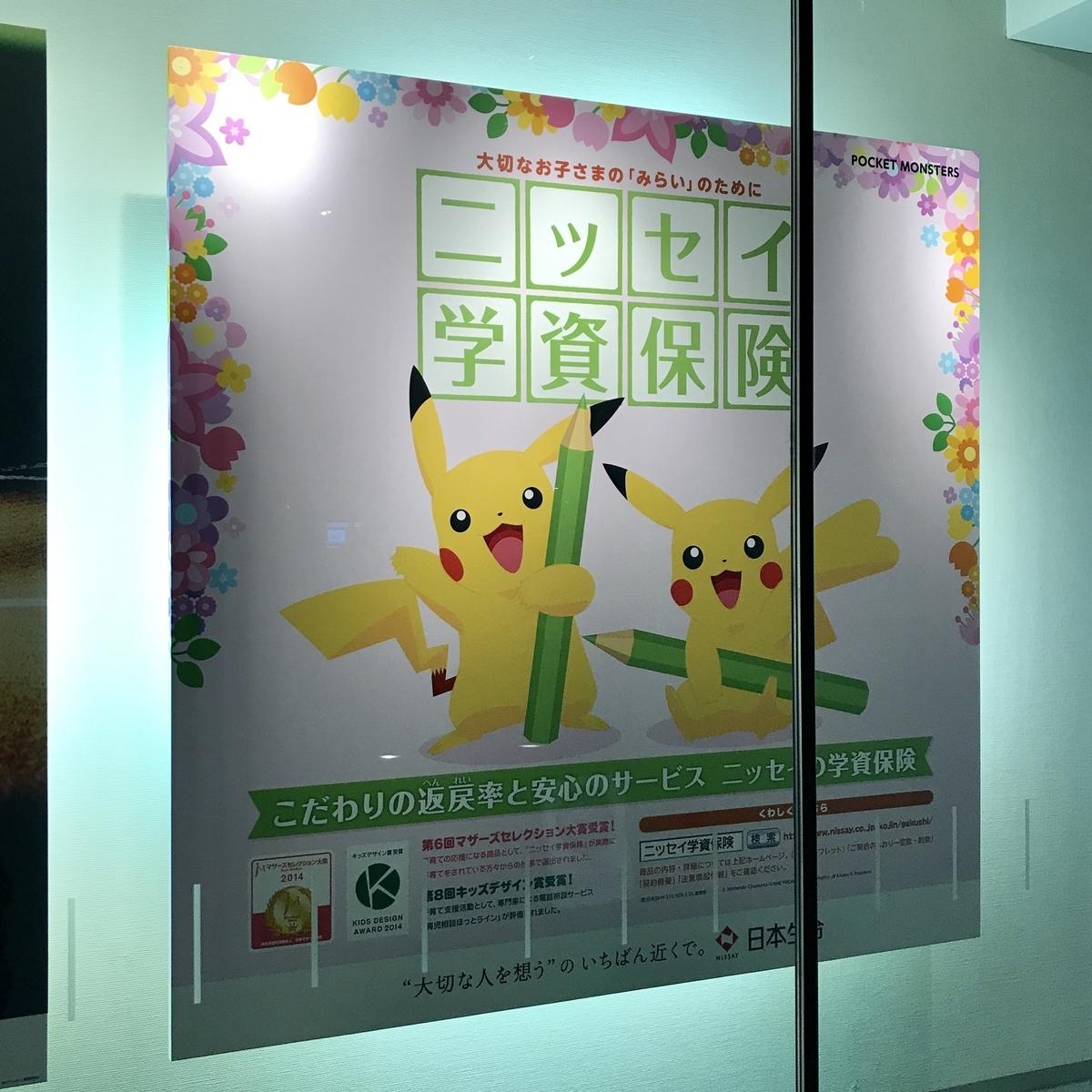 f:id:pikachu_pcn:20190328211144j:plain