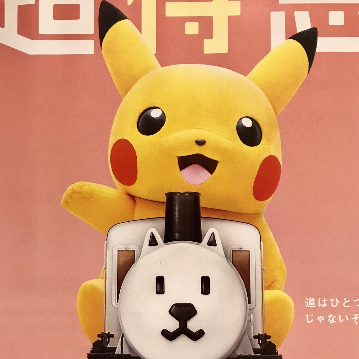 f:id:pikachu_pcn:20190403214918j:plain