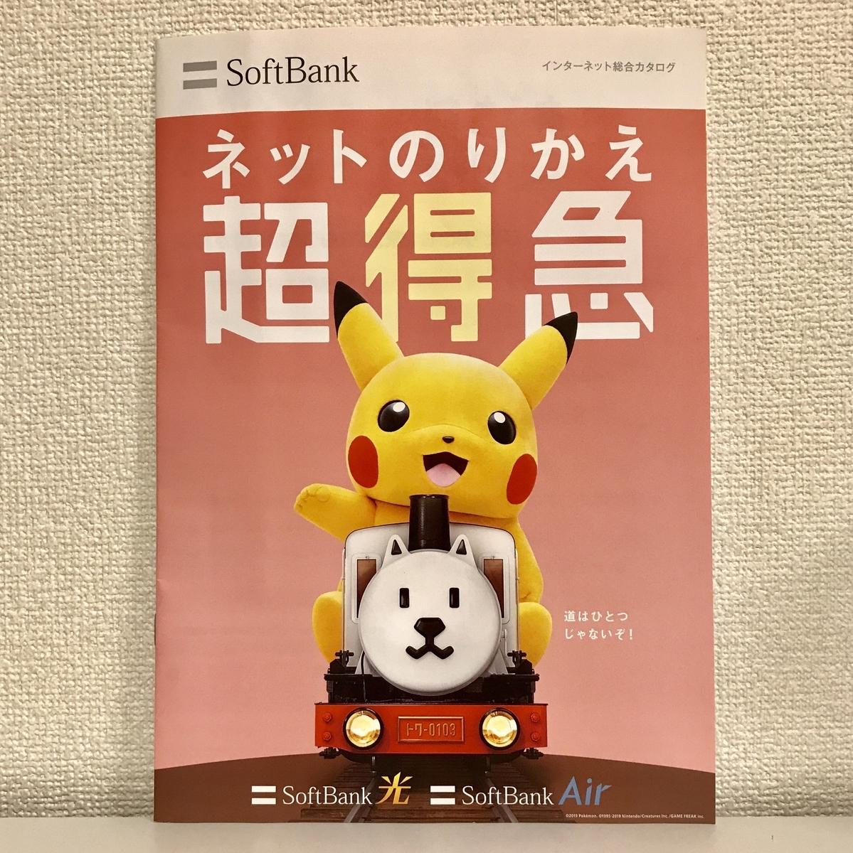f:id:pikachu_pcn:20190403214954j:plain