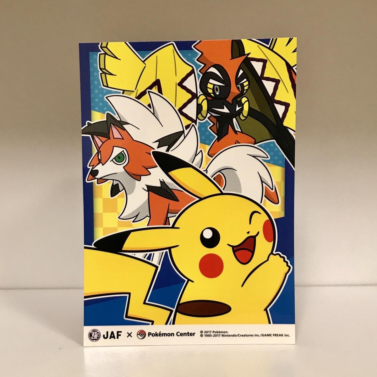 f:id:pikachu_pcn:20190406002105j:plain