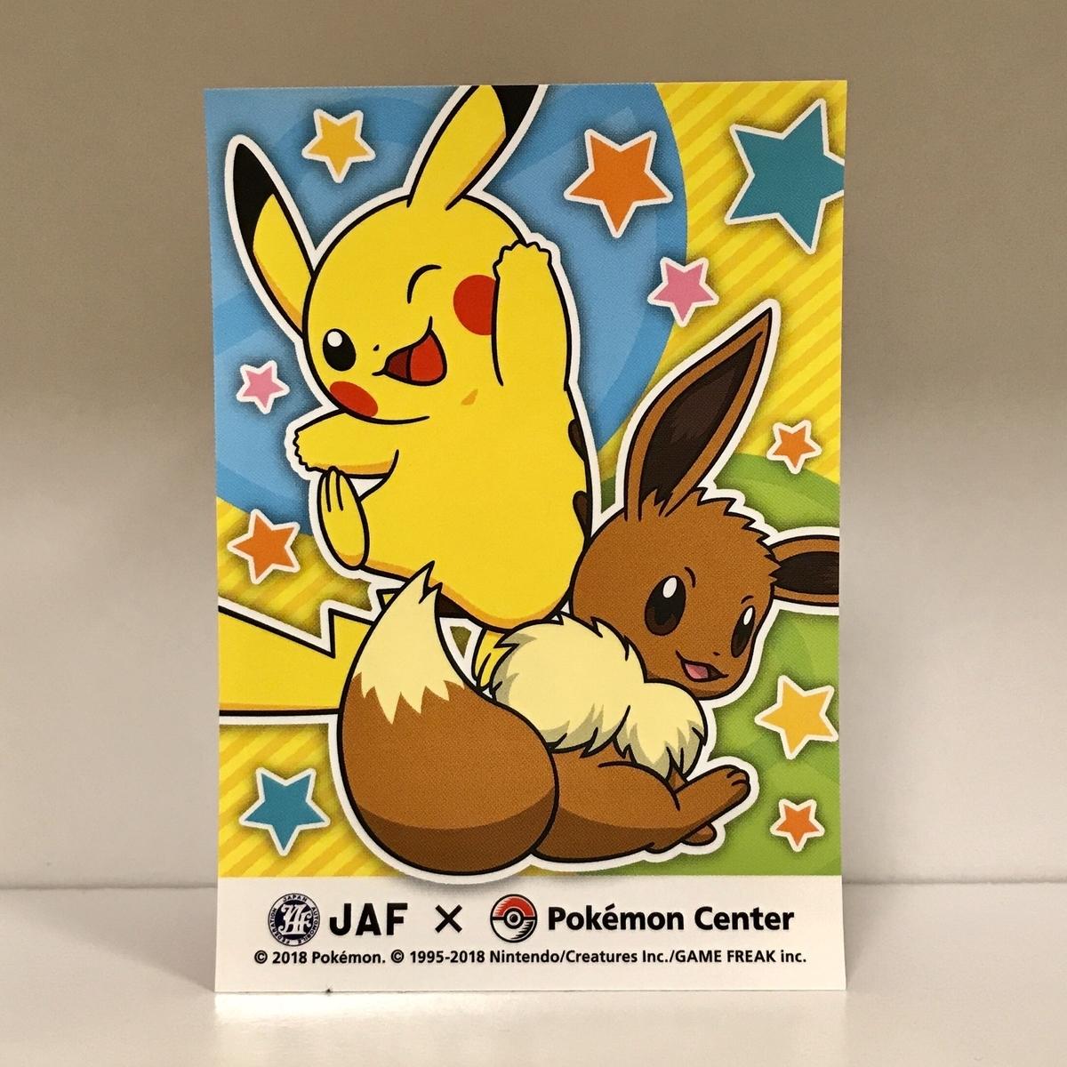 f:id:pikachu_pcn:20190406002124j:plain