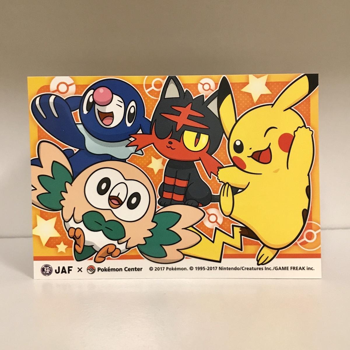 f:id:pikachu_pcn:20190406002149j:plain