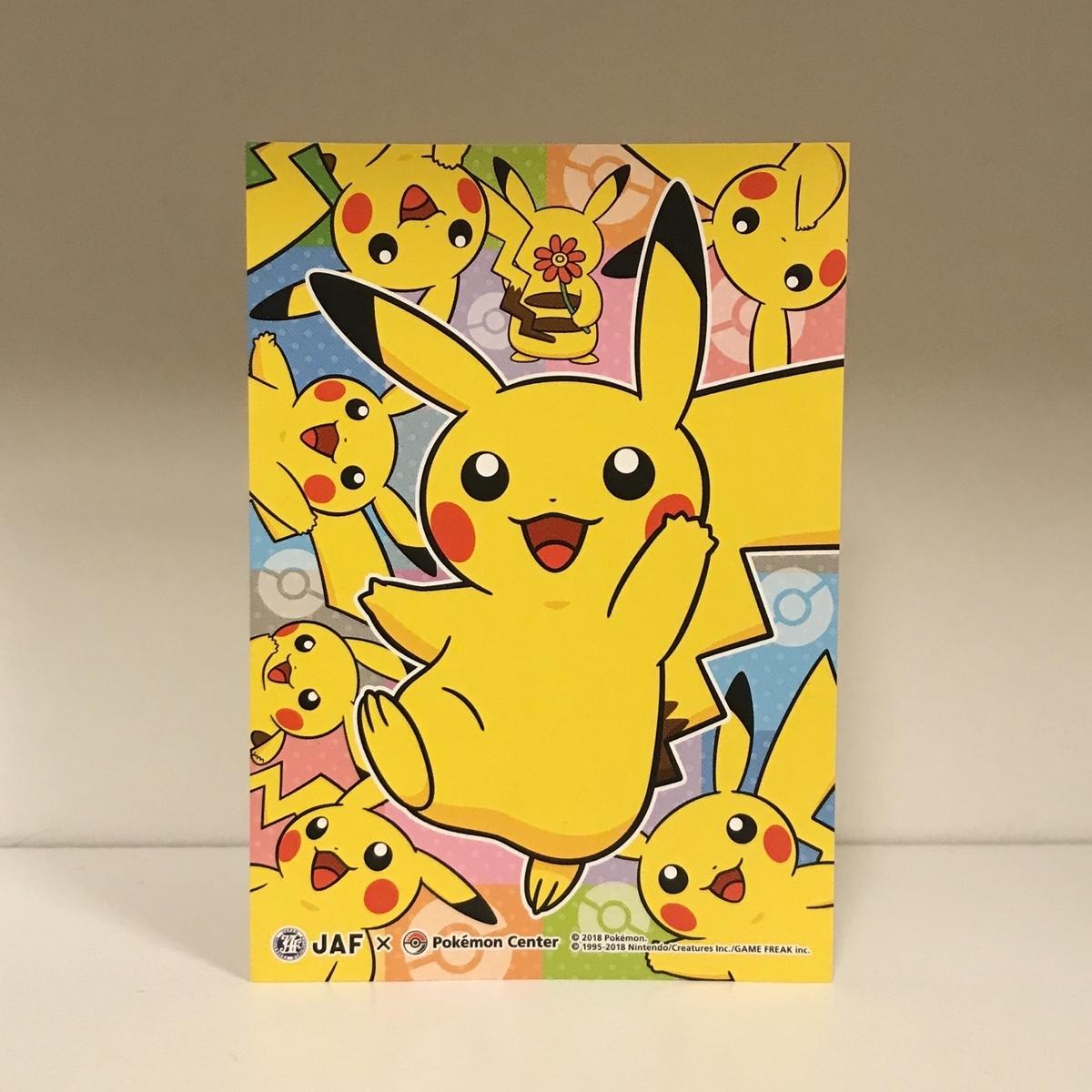 f:id:pikachu_pcn:20190406002206j:plain
