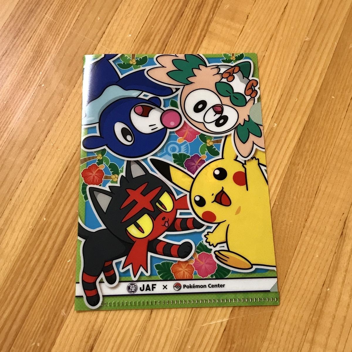 f:id:pikachu_pcn:20190406002228j:plain