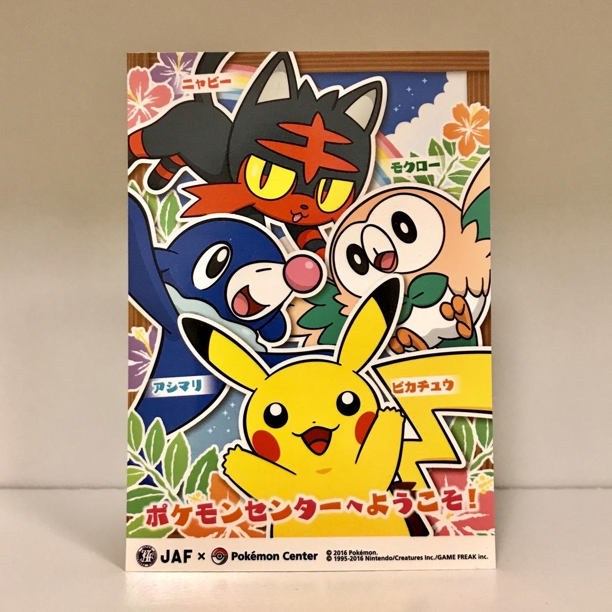 f:id:pikachu_pcn:20190406002318j:plain