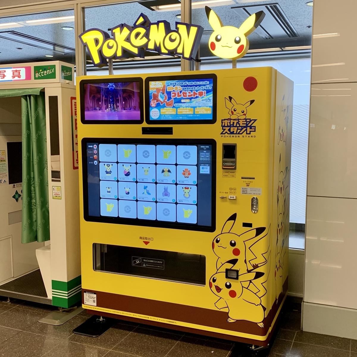 f:id:pikachu_pcn:20190406195904j:plain