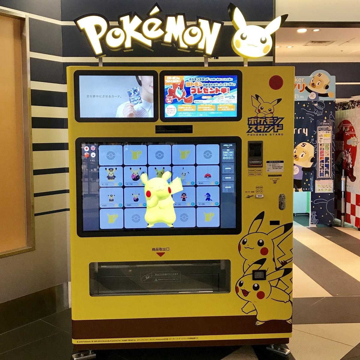 f:id:pikachu_pcn:20190406200143j:plain