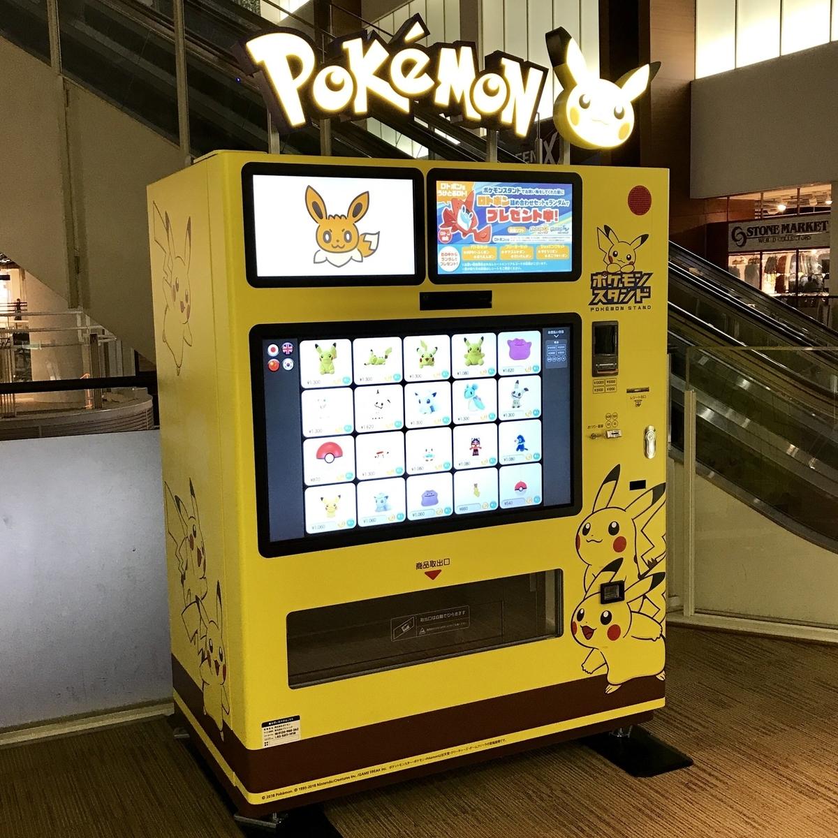 f:id:pikachu_pcn:20190406200204j:plain