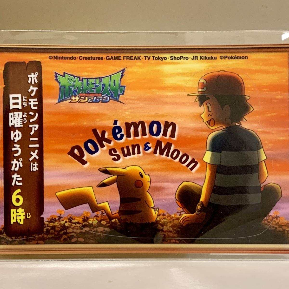 サトシとピカチュウのグッズ アニメ公式イラスト使用 テレビ東京限定商品