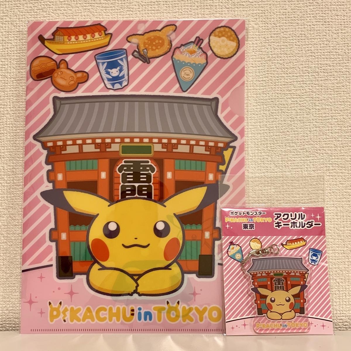 f:id:pikachu_pcn:20190427212407j:plain