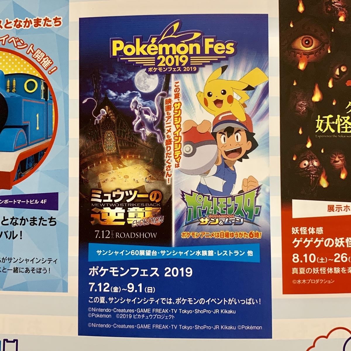 f:id:pikachu_pcn:20190503180332j:plain