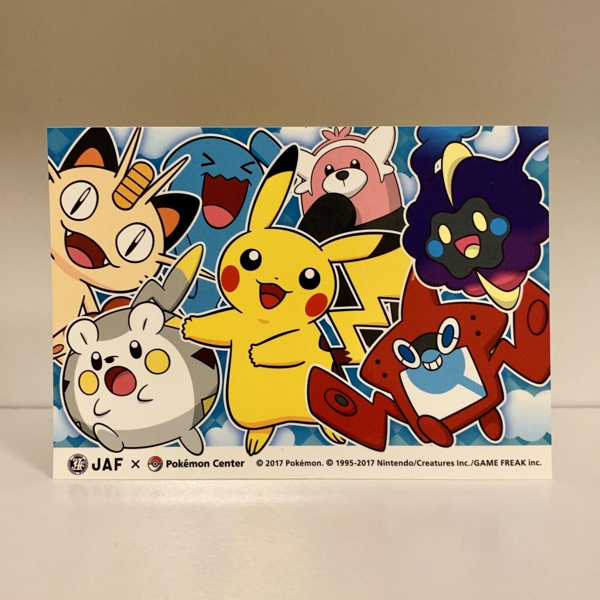 f:id:pikachu_pcn:20190503195015j:plain