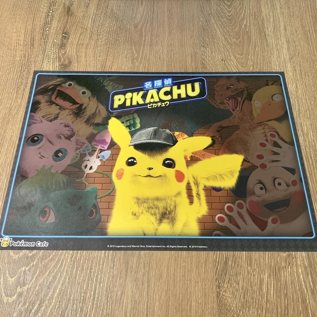 f:id:pikachu_pcn:20190505204910j:plain