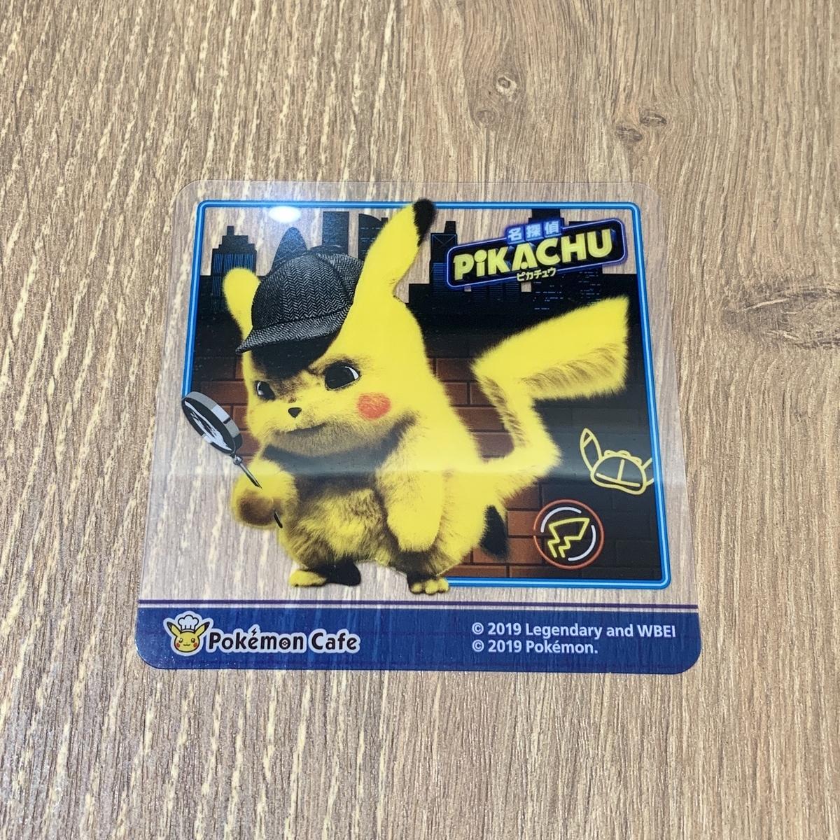 f:id:pikachu_pcn:20190505204941j:plain