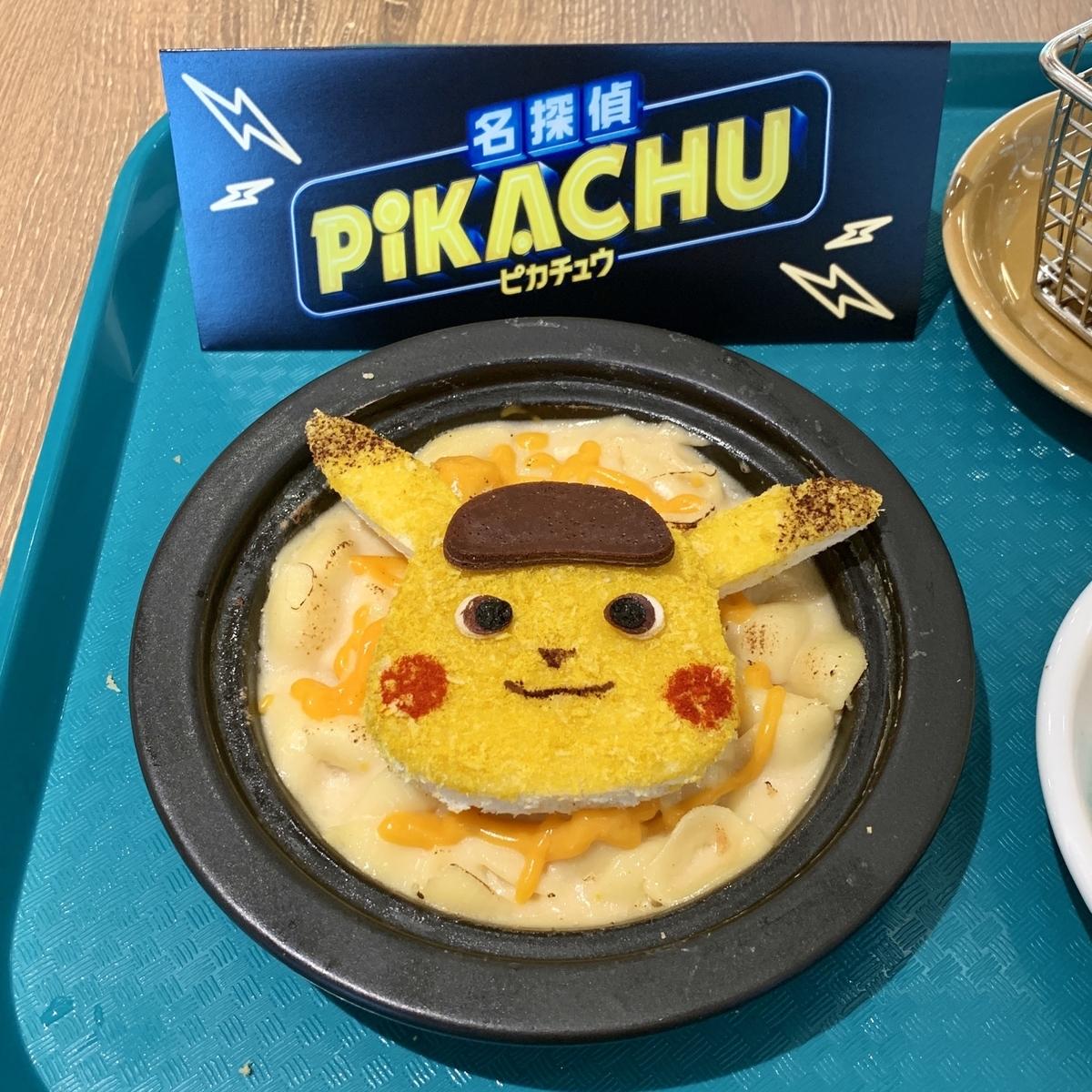 f:id:pikachu_pcn:20190505205000j:plain