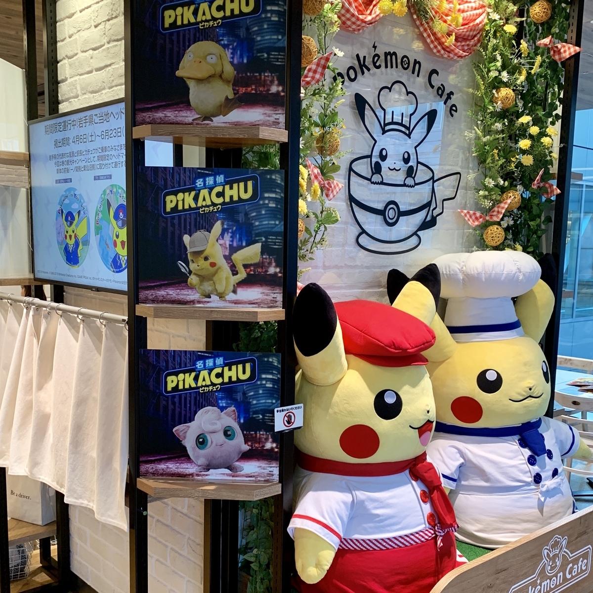 f:id:pikachu_pcn:20190505205122j:plain