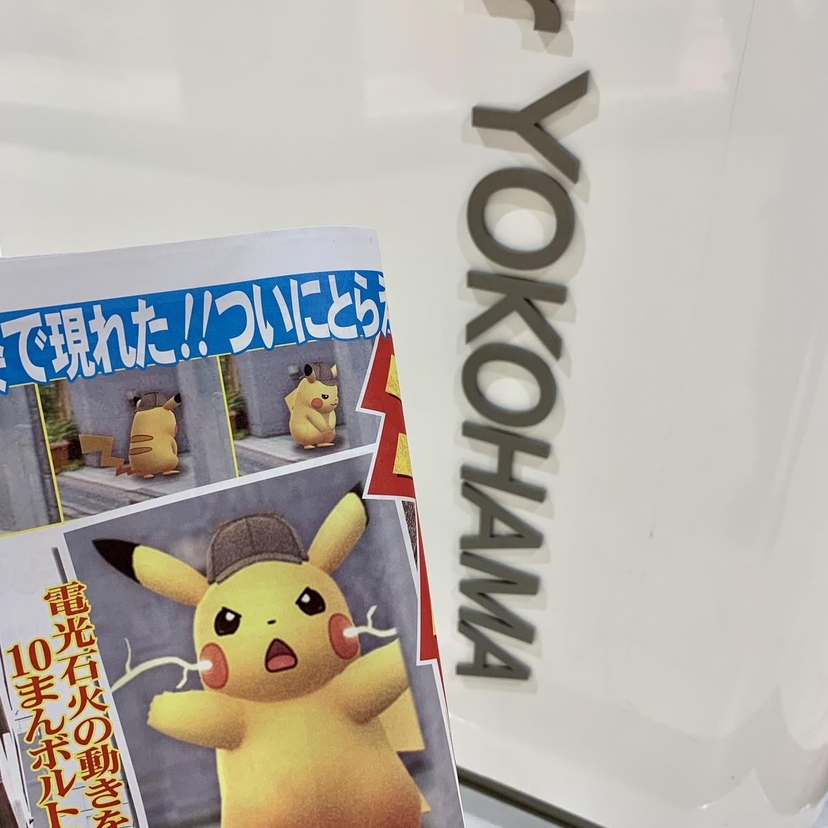 f:id:pikachu_pcn:20190511194009j:plain