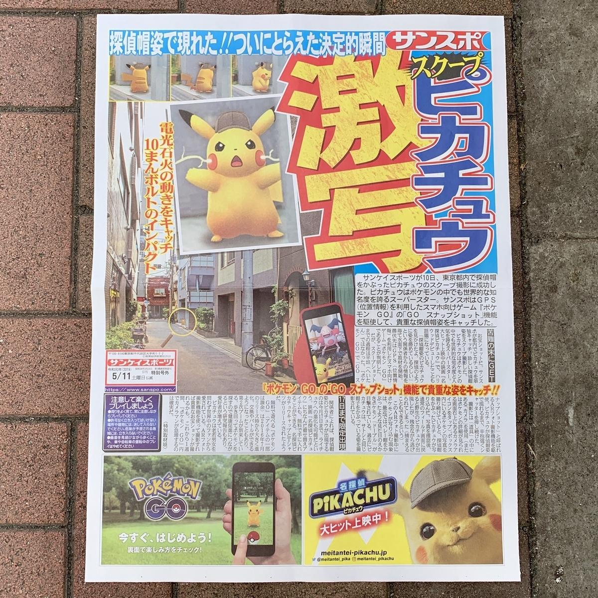 f:id:pikachu_pcn:20190511194029j:plain