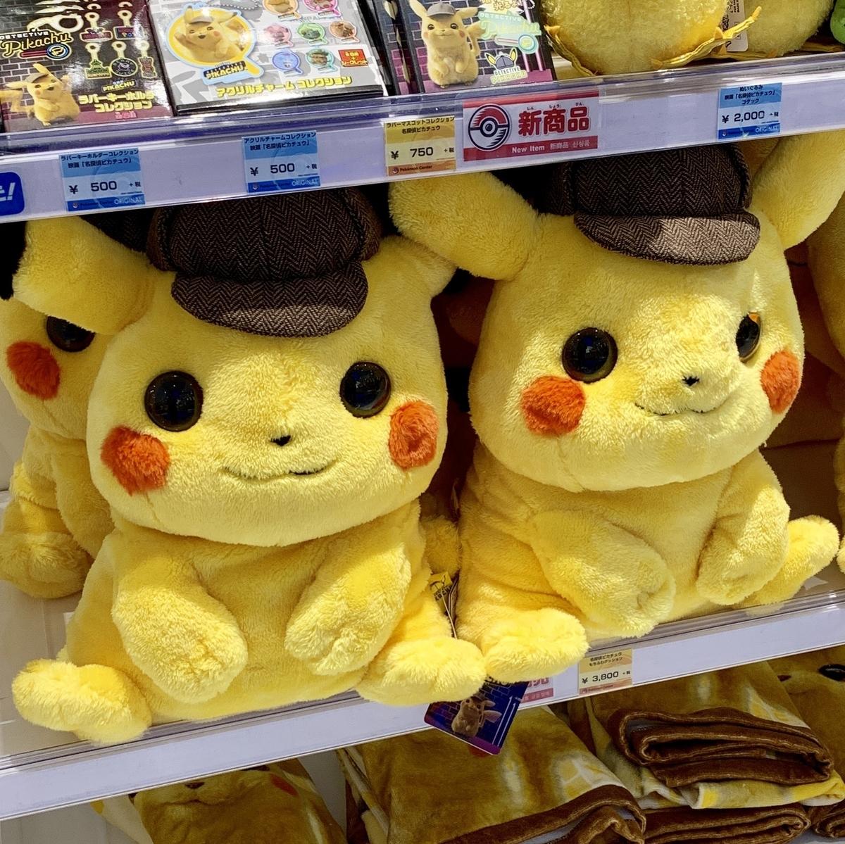 f:id:pikachu_pcn:20190518211926j:plain