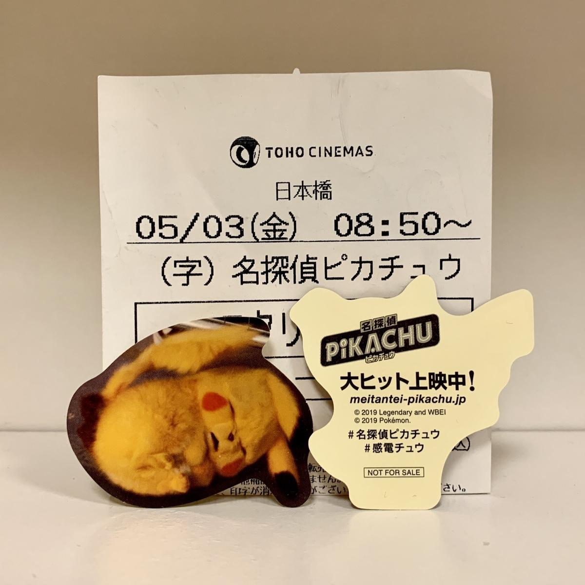 f:id:pikachu_pcn:20190524215912j:plain