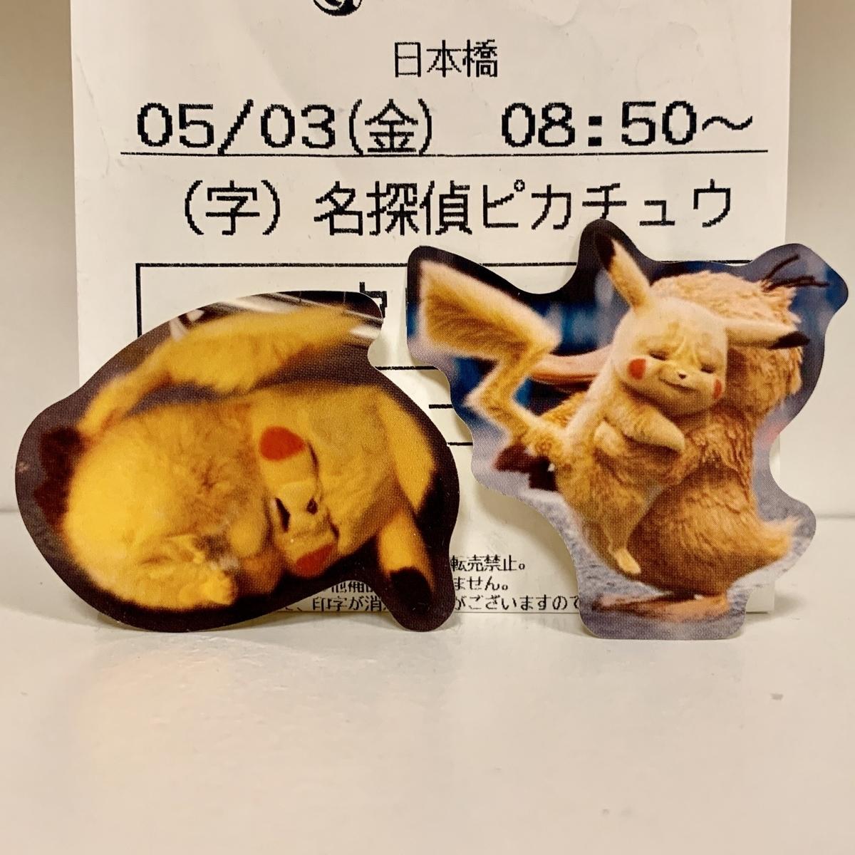 f:id:pikachu_pcn:20190524215929j:plain
