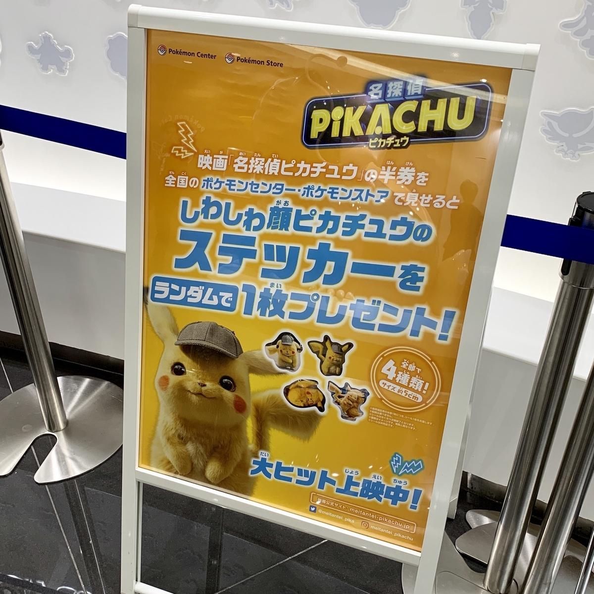 f:id:pikachu_pcn:20190525181724j:plain