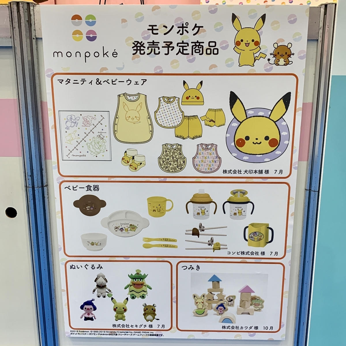 f:id:pikachu_pcn:20190613212350j:plain