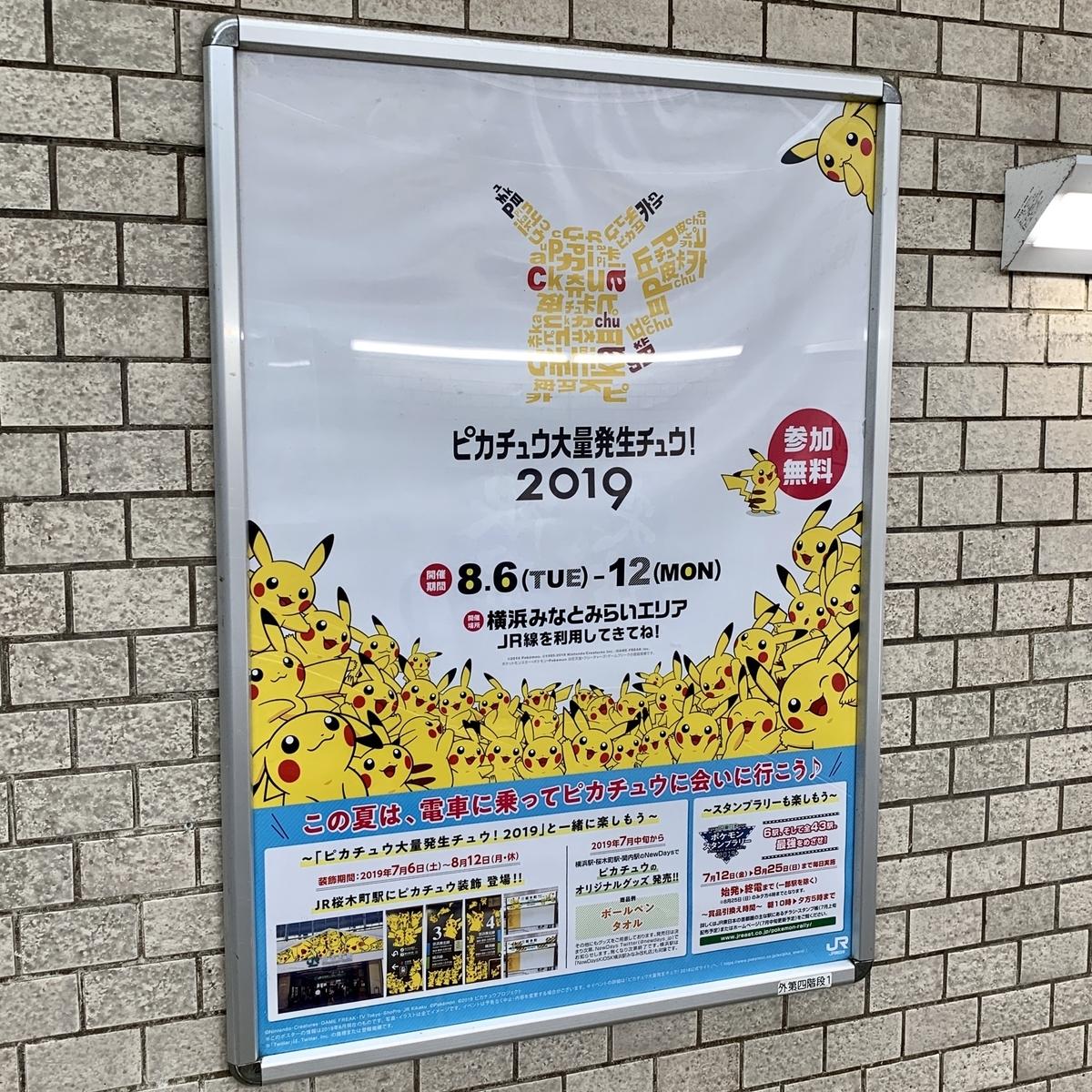 横浜 ピカチュウ イベント