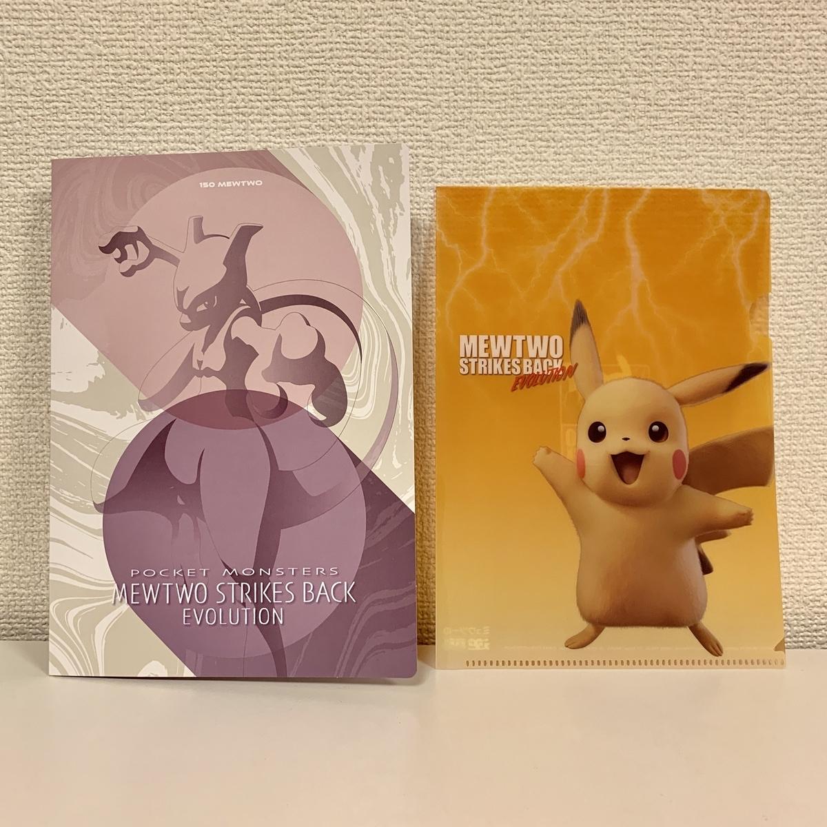 f:id:pikachu_pcn:20190722221623j:plain